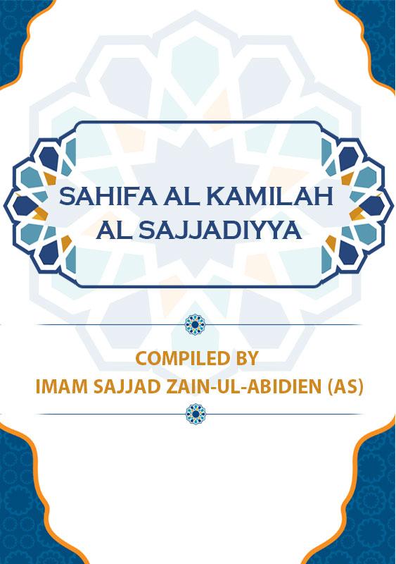 Sahifa-Al-Kamilah-Al-Sajjadiyya