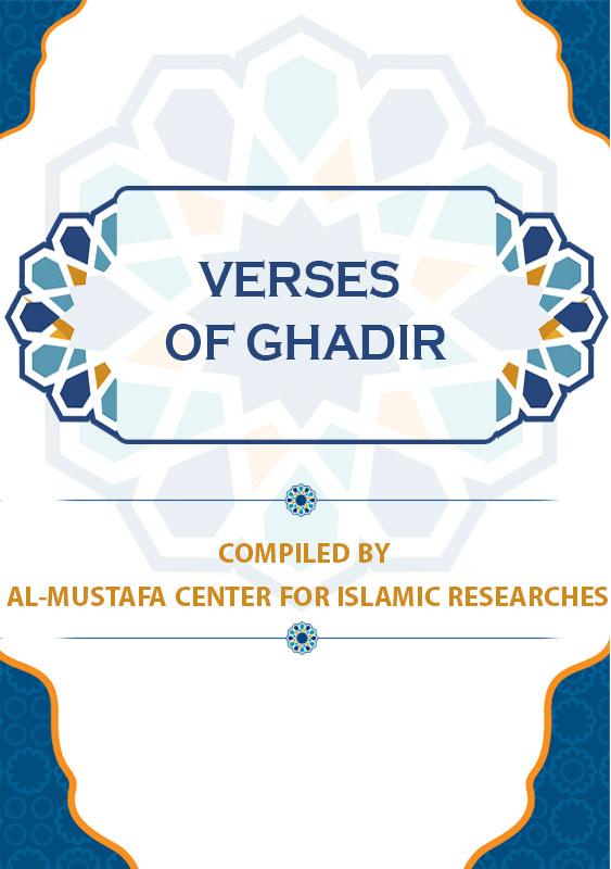 Verses-of-Ghadir